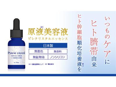 【ヒト臍帯由来】ヒト幹細胞順化培養液(※1)を、原料メーカー×製薬会社にて「原液美容液(※2)」として商品化。