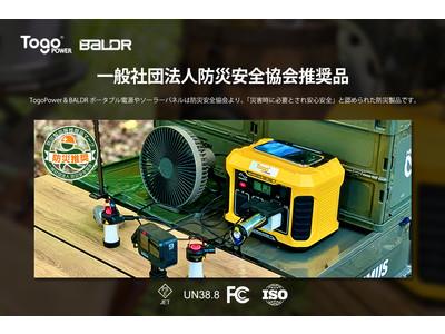 TogoPower BALDRは防災安全協会推奨品を取得!! 防災に対して水や食糧、日用品など以外に電源も日常生活必要品になりました