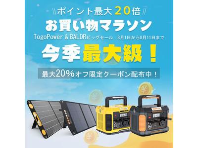 【TogoPower お買い物マラソンx20倍ポイントアップx最大20%オフクーポン配布】今季最大級のビッグセール開催!