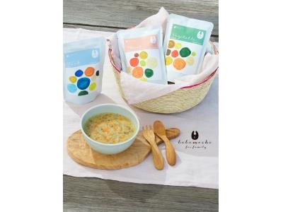 オーガニックコスメ「WELEDA」と、こだわりの離乳食ブランド「bebemeshi 」コラボキャンペーン。11月1日よりスタート