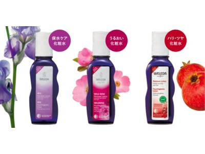 夏のダメージ肌を潤いで守る、日本人の肌のために開発されたヴェレダの3種のモイスチャーローション。