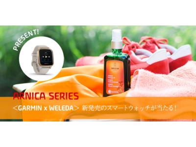 オーガニックコスメ「 WELEDA(ヴェレダ)」とウェアラブルデバイスブランド「Garmin(ガーミン)」がコラボキャンペーンを実施。