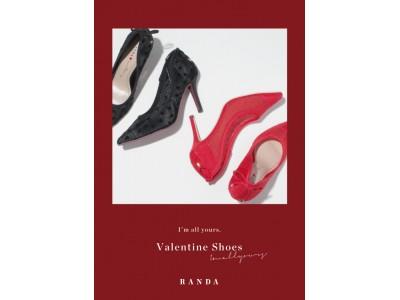 RANDAから女性のためのバレンタインシューズが登場