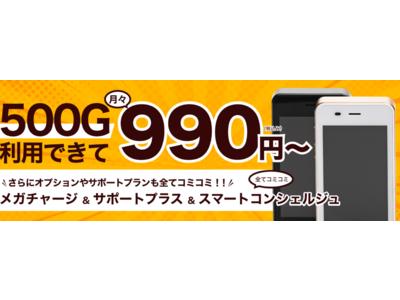 【月額990円】2021年6月21日(月)『大容量WiFi』サービス開始!