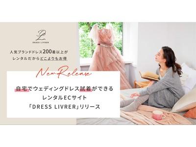 自宅でウェディングドレス試着ができるレンタルECサイト「DRESS LIVRER」リリース!人気ブランドドレス200着以上がお得にレンタルできる、withコロナ時代の新サービスが登場