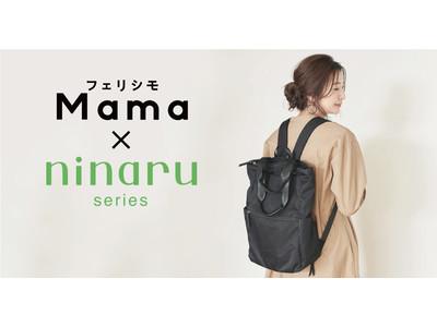 ninaruシリーズ×フェリシモMama、初のコラボ商品を開発!多くのママが求める「軽さ」と「大容量」を実現したマザーズリュックが予約販売開始!