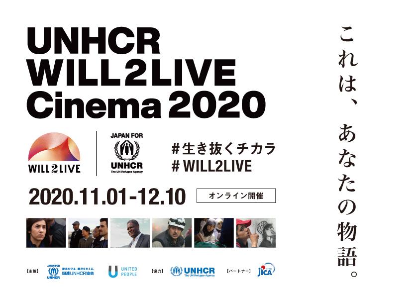 世界の難民を「観て支援」日本初公開作品を含む全6作が期間中見放題  UNHCR WILL2LIVE Cinema2020 募金つきオンラインシアター 11月1日(日)より開催