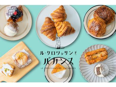 今度は【クロワッサンでバカンス気分!】神戸発ベーカリーが自社農園産小麦のクロワッサン専門店をオープン