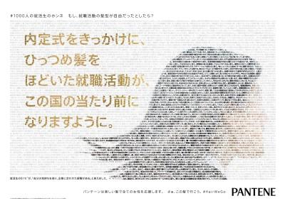 """パンテーン ~#就活をもっと自由に~""""1,000人の就職活動のホンネ""""から生まれたキャンペーン 第2弾始動!"""