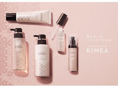 新発想!地肌と髪のためのスキンケア『HAIR&SKIN KIMEA(ヘア&スキン キメア)』誕生。