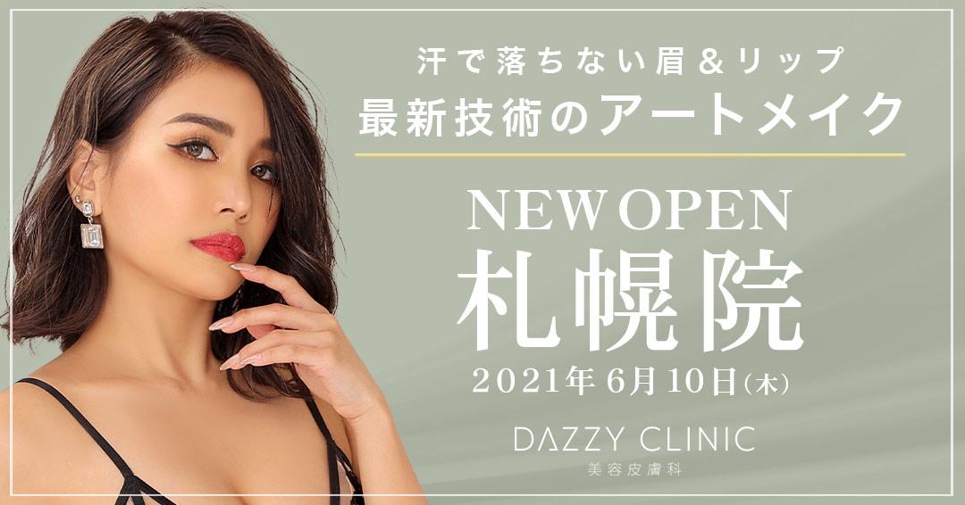 【渋谷で話題の最新アートメイク技法】美容皮膚科『DAZZY CLINIC』が札幌に2院目オープン / 大通駅36番出口より徒歩1分