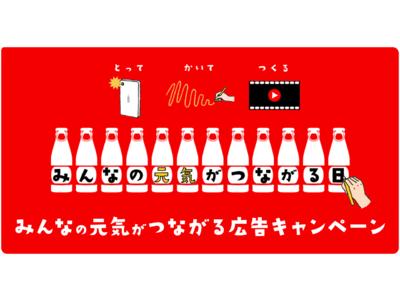Twitterユーザーとスペシャルムービーを作る!オロナミンCドリンク「みんなの元気がつながる広告キャンペーン」を7月3日より開催!