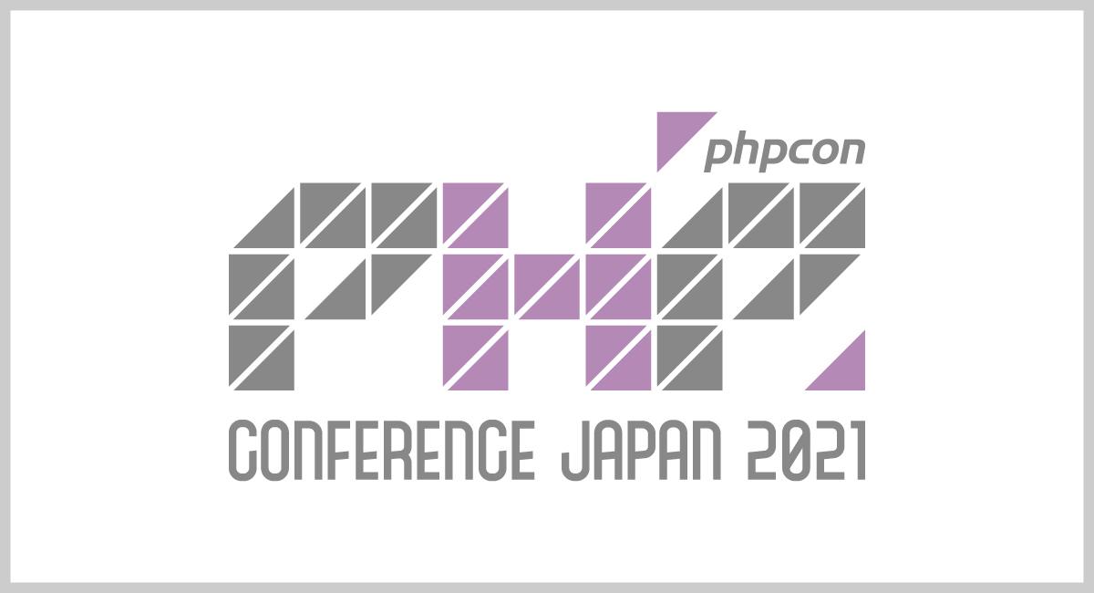 日本最大の PHP イベント「PHP カンファレンス2021」にシルバースポンサーとして協賛千株式会社 執行役員 兼 VPoEがスポンサーツアーで登壇セッションいたします