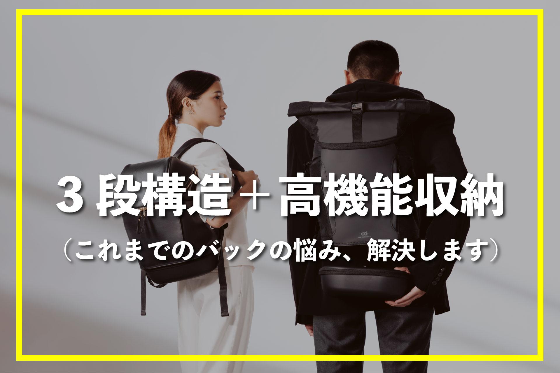 【必読】掟破りのバックパックSUPER DOUBLE!仕事と旅行で使いたいならコレ!