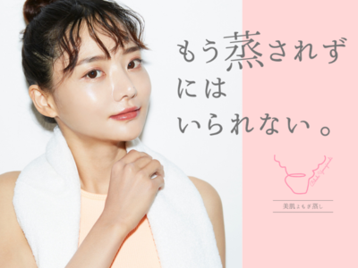 美と健康のひみつきち「美肌よもぎ蒸し もう蒸されずにはいられない。」が武蔵小杉に6月30日オープン