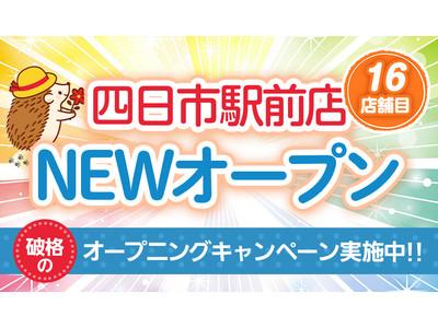 日本初!完全無人のセルフ脱毛サロン「ハイジ」、ついに16店舗目の四日市駅前店が2021年6月オープン!