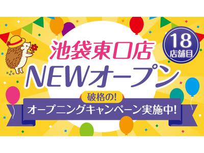 日本初!完全無人のセルフ脱毛サロン「ハイジ」、ついに18店舗目の池袋東口店が2021年7月17日オープン!