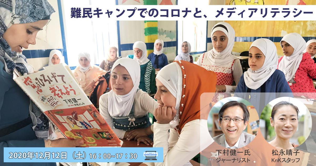 12/12(土)下村健一さんと共に『難民キャンプでのコロナと、メディアリテラシー』