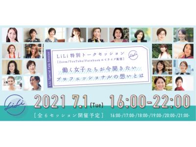 【7月開講コース即時満席】働く女子のキャリアスクール「LiLi」の8月開催コース、7月1日より予約開始!特別講師Pro LiListたちによるオンラインイベントも急遽開催!