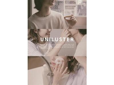 Z世代現役大学生が手がける『すべての人のためのコスメ UNILUSTER』。第一弾のスポッツカバーコンシーラーが本日21:00~ 通常販売を開始。