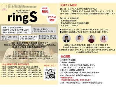 NPO・Light Ring.が、子どもや若者の孤独・孤立を防ぐ命の門番 ゲートキーパーを支援するセミナー「ringS.」を6月20日(日)に開催しました