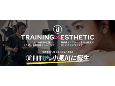 千葉県初の次世代型トレーニングシステム『バイオサーキット』を導入した FIT U が、エステサロンをプラスして香取市野田に10月オープン!