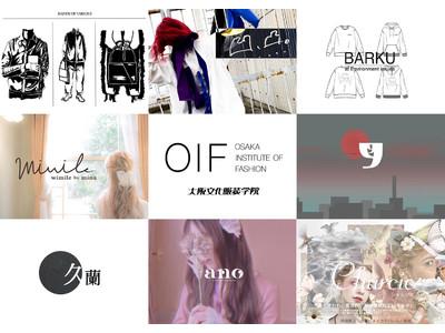 【大阪文化服装学院】 「起業家育成プログラム」がいよいよ発進!! SDGsを意識した計8ブランドを展開