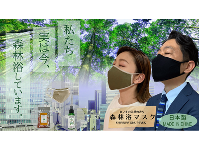 【マスクの中は森林浴気分!天然のヒノキの香りを満喫できる国産森林浴マスク!】2021年6月25日(金)17:00~Makuake(マクアケ)プロジェクト開始!