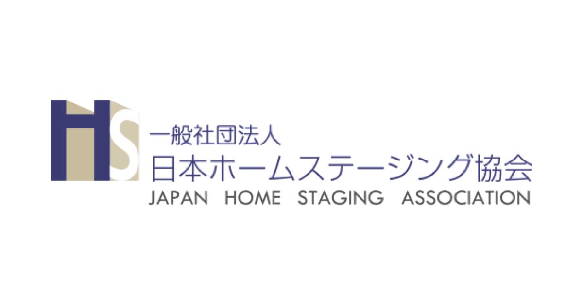 【日本初】ホームステージングに関するガイドラインを公開