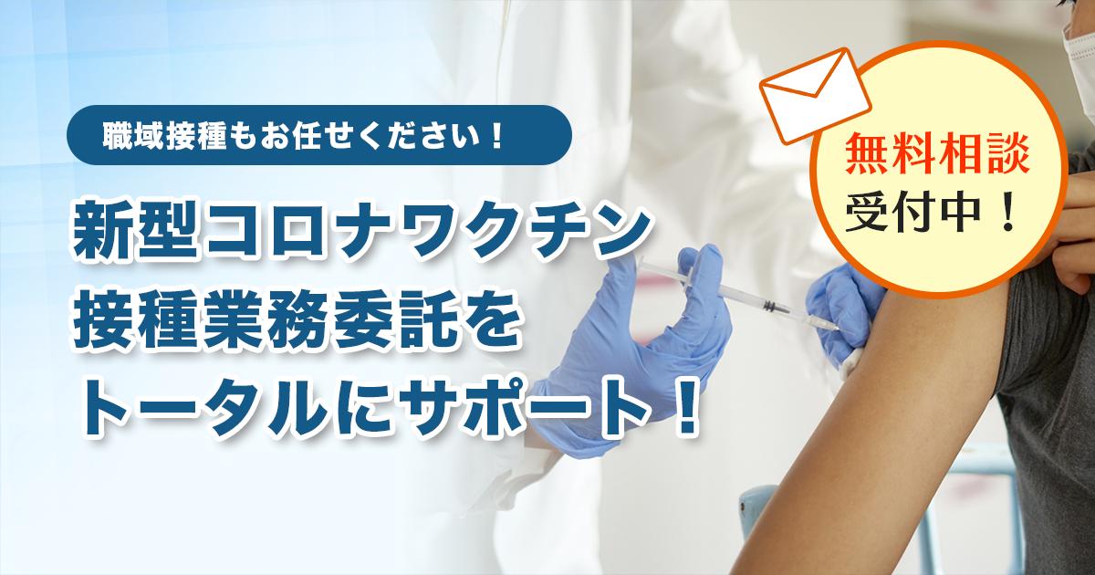 新型コロナワクチン職域接種運営をトータルサポート!接種全般運営委託【無料相談】受付開始しました