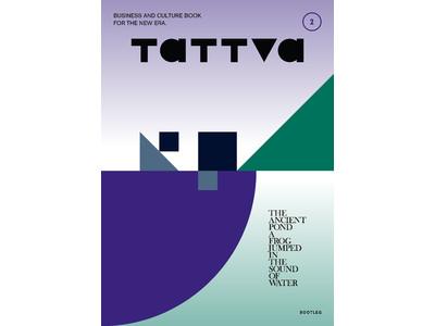 ポストコロナのビジネス&カルチャーマガジン『tattva』創刊2号 発売のお知らせ