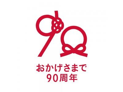 創業90周年の感謝の気持ちを形に。90周年記念事業、第2期が4月1日よりスタート!