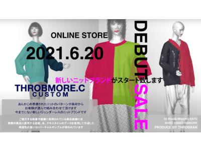 【NEW RELEASE】リアルとバーチャルの融合を図った新たなデジタルファッションブランド<THROBMORE.C>のONLINE STOREが6/20よりスタート