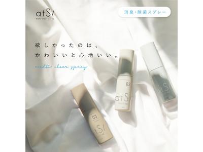 キレイも安心も、私が使うものは、全部「かわいい」方がいい!女性のための、新しい消臭・除菌・抗菌アイテム「atSi/アットシー」