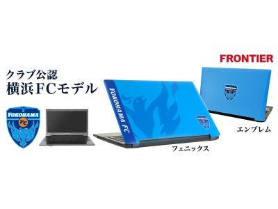 【FRONTIER】HAMA BLUE(ハマブルー)を基調とした【横浜FCモデル】新発売