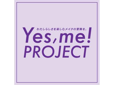 アナ スイ コスメティックス初のユーザー参加型プロジェクト ANNA SUI『Yes, me! PROJECT』7月1日(木)よりスタート!