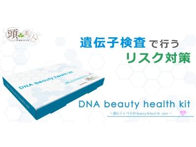 【業界初!】5年後10年後を美しく健康に過ごす為に。遺伝子検査「DNA beauty health kit」のサービス開始