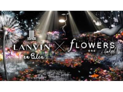 """人気ブランド """" LANVIN en Bleu(ランバン オン ブルー)"""" が体験型アートに"""