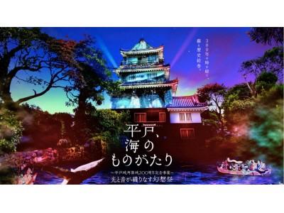 長崎・平戸城マッピングで、ネイキッドが長崎初上陸