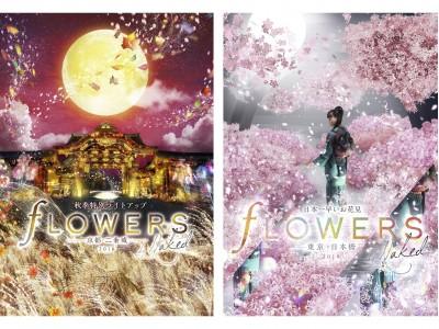 秋の京都・二条城&新春の日本橋で、「FLOWERS BY NAKED」開催決定