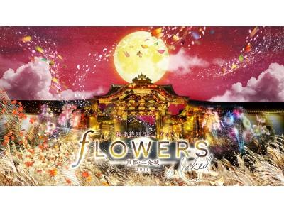 世界遺産 京都・二条城、秋の「FLOWERS BY NAKED」詳細公開