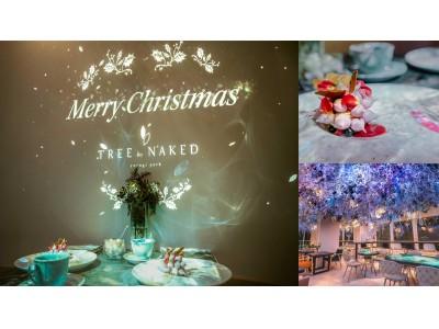 【ネイキッドが演出する特別限定クリスマスディナーが登場】プロポーズ客が4割!アートガストロノミー「TREE by NAKED yoyogi park」