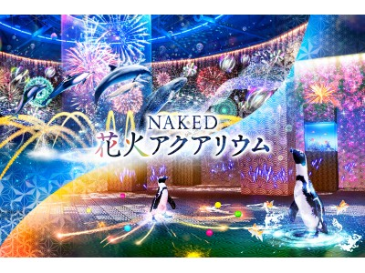 マクセル アクアパーク品川×NAKEDが提示する最先端エンターテイメント、東京から世界へ発信