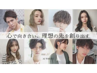 元有名店美容師が集結! 激戦区渋谷で美容業界の革命店現る。