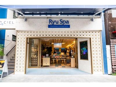 久米島海洋深層水のスパコスメ「Ryu Spa」国際通り県庁前店 2021年9月22日正式グランドオープン