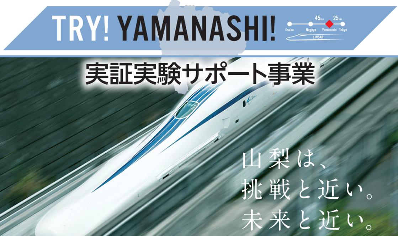 「TRY! YAMANASHI! 実証実験サポート事業」応募総数43社中、8社を採択しました!