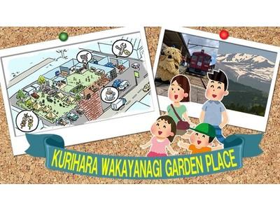 街のみんなが自然に集まる公園『Kurihara Wakayanagi Garden Place』が宮城県栗原市に2021年秋オープン予定