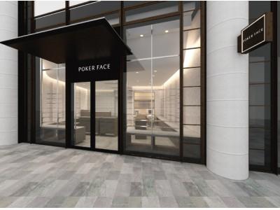アイウェアセレクトショップPOKER FACEが旗艦店「POKER FACE赤坂店」を2020年3月9日(月)にオープンいたします。