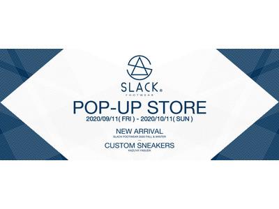 リペア&カスタムショップRe⇆STOCKにて、「SLACK FOOTWEAR」の秋冬新作POP UP を開催。 デザイナーKAZUYA YASUDA氏とのコラボカスタムコレクションも展示されます。