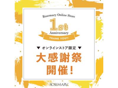 コスメ専門店「ROSEMARY」オンラインストア1周年記念!10月10日(土)から大感謝祭を開催。